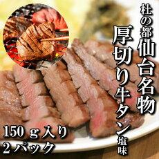 厚切り牛タン塩味本場仙台150g入り2パック2人前焼き肉用送料無料ギフト贈り物