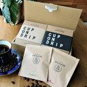 【一部送料無料】ドリップ珈琲 6パック入り2箱 キセキ珈琲 オリジナル&プレミアム 飲み比べ自家焙煎 オリジナルコーヒ カップオンドリップ