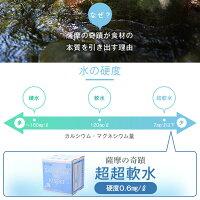 水お水ミネラルウォーター10L2箱薩摩の奇蹟バックインボックス温泉水天然水国産初回購入限定鹿児島飲料水備蓄水保存水軟水シリカ