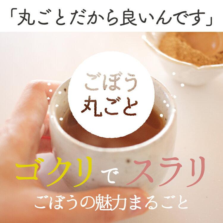 オキス『粉末ごぼう茶』