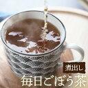 鹿児島県産 毎日ごぼう茶 30包 送料無料 食物繊維 ごぼう茶 イヌリン 九州産 国産 ポリフェノール 水出し ティーパック ティーバッグ 煮出し あさイチ ノンカフェイン 1