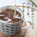 鹿児島県産 毎日ごぼう茶 30包 送料無料 食物繊維 ごぼう茶 イヌリン 九州産 国産 ポリフェノール 水出し ティーパック ティーバッグ 煮出し あさイチ ノンカフェイン 2