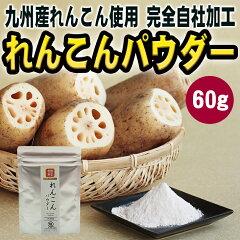 れんこんパウダー 60g(30gx2パック)送料無料!九州・山口産 蓮根使用 国産野菜パウダー…