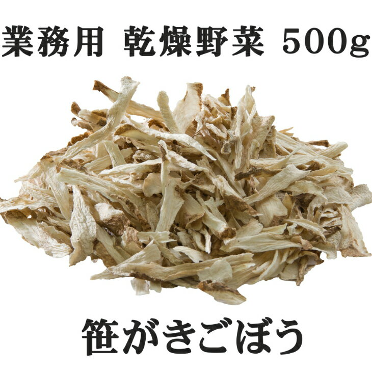 乾燥ささがきごぼう 500g 乾燥野菜(干し野菜)国産 鹿児島県産ゴボウ使用 薩摩の恵 干しゴボウ オキス