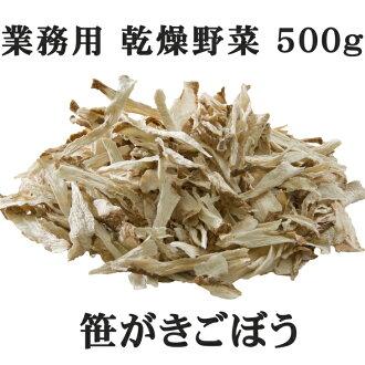 幹的牛蒡牛蒡幹 500 克蔬菜 (乾菜) 日本鹿兒島生產牛蒡使用溫州蜜柑,幹的牛蒡牛