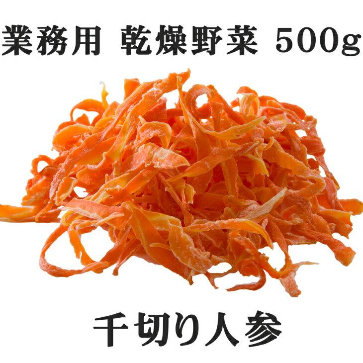 千切りにんじん 500g 乾燥野菜 国産人参使用 干し野菜 薩摩の恵 オキススーパーセール