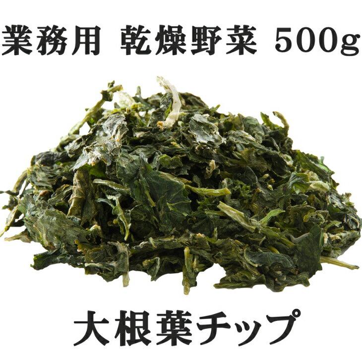 大根葉チップ 500g 乾燥野菜 鹿児島県産大根葉使用 干し野菜 薩摩の恵 オキススーパーセール