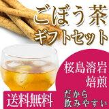 ごぼう茶ギフトセット送料無料健康茶牛蒡茶薩摩の恵贈り物のし対応可お歳暮お中元にどうぞ