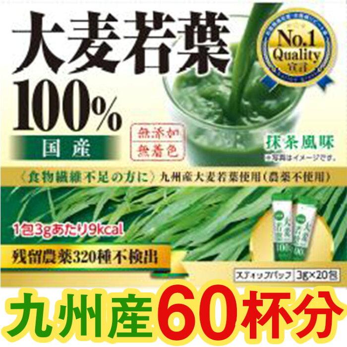 九州産大麦若葉100%粉末 20包×3箱