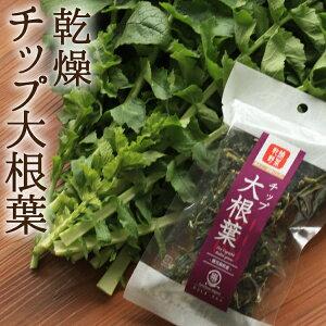 大根葉チップ 10g 乾燥野菜(干し野菜)国産 鹿児島県産大根葉使用 薩摩の恵 オキス