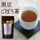 黒豆ごぼう茶 薩摩の恵 メール便送料無料 国産原料 黒豆ゴボウ茶ティーパック2g×20袋 水溶性食物繊維 オキス