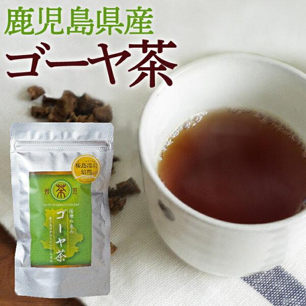 ゴーヤ茶45g在庫処分食品鹿児島1000円ポッキリゴーヤまるごと国産九州産調味料ノンカフェイン消化グルメお取り寄せフードおすすめ