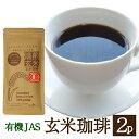 有機 玄米珈琲 100g X2パック ノンカフェイン 送料無料 妊婦さんもOK 西尾製茶 無添加 国産 JAS有機認証農家の鹿児島大隅産有機玄米使用 玄米コーヒー オーガニック・・・
