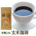 有機 玄米珈琲 100g ノンカフェイン 妊婦さんもOK 西尾製茶 無添加 国産 JAS有機認証農家の鹿児島大隅産有機玄米使用 玄米コーヒー オーガニック02P03Dec16・・・