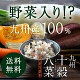 九州十穀八菜