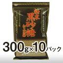 粉末黒砂糖 300g×10パック  国産!沖縄・鹿児島産原料100%使用 ブラウンシュガー