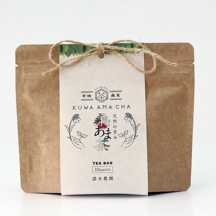 【桑あま茶】 ティーパック10袋 送料無料 桑茶+甘茶 ノンシュガーなのに甘い メール便送料無料 ノンカフェイン 鹿児島産 有機肥料・無農薬栽培 桑の葉使用 諸木農園02P03Dec16