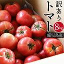 【訳あり】トマト 鹿児島県産 8kg 送料無料 麗妃 業務用 九州産