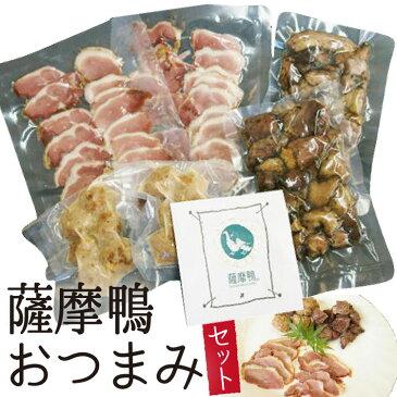 薩摩鴨おつまみセット 送料無料 薩摩鴨のスモーク(50g×2P)、薩摩鴨つくね(6個×2P)、薩摩鴨肉炭火焼(100g×2袋) 冷凍便 鴨肉 鹿児島 日本有機