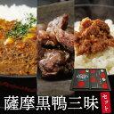 薩摩黒鴨三昧セット 4パック 送料無料  薩摩黒鴨炭火焼(80g×1パ...