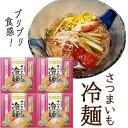 お中元 ギフト さつまいも冷麺セット(2食入り)×4箱