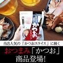 そのまま食べるなまり節 一口サイズ おつまみ かつお なまり 鹿児島 枕崎 おかず 丸俊 角煮 味なまり 国産 九州産 ポイント消化 2