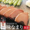 そのまま食べるなまり節 一口サイズ おつまみ かつお なまり 鹿児島 枕崎 おかず 丸俊 角煮 味なまり 国産 九州産 ポイント消化 3