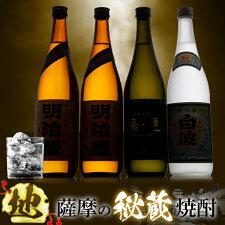 焼酎セット芋焼酎ギフト送料無料4本から選べる2本白波の薩摩酒造鹿児島酒プレゼントお中元誕生日歳暮
