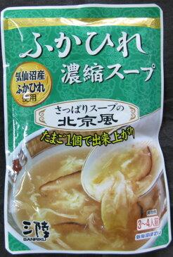 ふかひれスープ 北京風