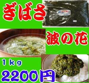 ぎばさ(ギバサ)(アカモク)波の花1kg業務用、品薄により、値上がりしております、秋田県八森小林水産