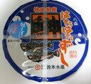 はたはた寿司 切りずし ぶりこまぶし 500g(鈴木水産) - 海産物、乾物、珍味 さつま海産