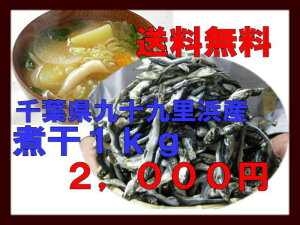 千葉県九十九里浜でとれた片口いわしの煮干です。毎朝の味噌汁のだしとしてご使用ください。生...