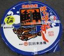 はたはた寿司 一匹ハタハタすし 500g(鈴木水産) - 海産物、乾物、珍味 さつま海産