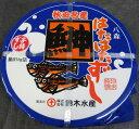 はたはた寿司 子持ちハタハタすし 1kg(鈴木水産) - 海産物、乾物、珍味 さつま海産