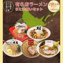 札幌ラーメン お取り寄せ 北海道 グルメ 生麺 味噌 醤油