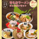 期間限定35%OFF 札幌ラーメン お取り寄せ 北海道 グルメ 生麺 味噌 醤油