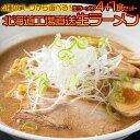 札幌ラーメン グルメ お試し 北海道 生麺 味噌 塩 醤油 海老味噌 スープカレ