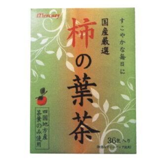 [P]是由國產嚴格挑選柿子的茶葉3g*36包●無農藥的柿子的葉子做成的茶有機食品飲料飲料健康茶杯費有機球座天然食品有機|satsuma藥店|
