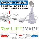 【あす楽】〔f〕Liftware(リフトウェア) 標準キット...