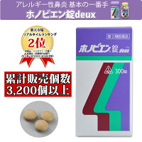 ホノビエンdeux(ホノビエンドゥ)300錠《第2類医薬品》