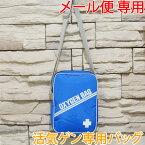 活気ゲン専用 携帯バッグ【ゆうパケット専用】活気ゲン2に付属のバッグと同じもの ● 活気ゲン OQ のセットも入れられます 携帯 酸素 吸入器 も 入れられます 酸素バッグ 携帯 鞄 OXYGEN BAG ショルダーバッグ