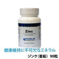 【ダグラスラボラトリーズ】オプティジンク30(亜鉛)90粒