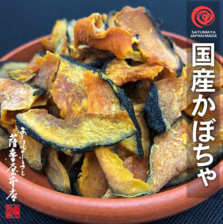 国産乾燥野菜シリーズ 乾燥かぼちゃ 1kg 熊本県産100%