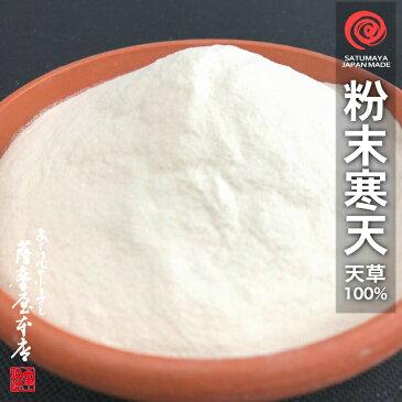 天草100% 国内産 天然粉寒天 1kg 送料無料 無添加・無漂白・無着色