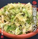 国産乾燥キャベツ 550g 国産乾燥野菜シリーズ エアドライ...