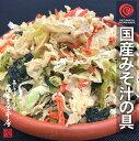 国産乾燥みそ汁の具 1kg 国産乾燥野菜シリーズ 4種ミック