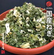 国産乾燥野菜シリーズ 乾燥ねぎ 125g 熊本県産100%
