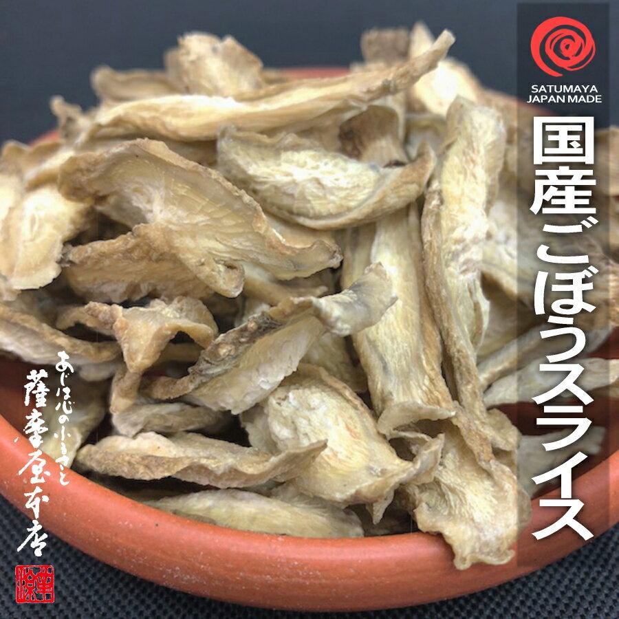 国産乾燥野菜シリーズ 乾燥ごぼうスライス 1kg 九州産100% 送料無料
