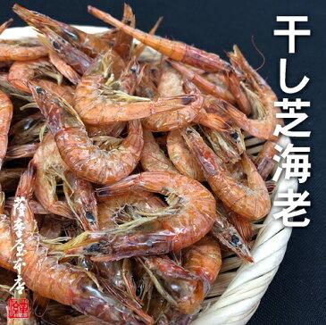 九州産干し芝海老(殻付干しえび)1kg 送料無料 無添加・無着色