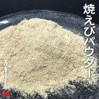 国産パウダー調味料シリーズ 焼えびパウダー 300g 〜 特許製法「高温高圧焼成法」原料使用 〜